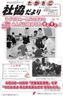 第191号(平成20年5月1日発行)