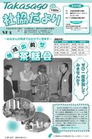 第192号(平成20年6月1日発行)