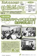 第193号(平成20年7月1日発行)