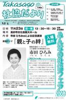 第196号(平成20年10月1日発行)