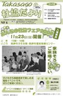 第197号(平成20年11月1日発行)