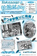 第198号(平成20年12月1日発行)