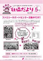第321号(令和元年5月1日発行)