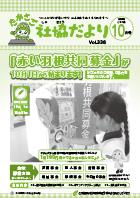 第338号(令和2年10月1日発行)
