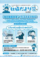 第340号(令和2年12月1日発行)
