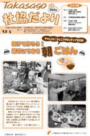 第202号(平成21年5月1日発行)