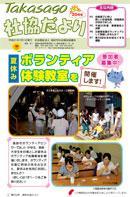第204号(平成21年7月1日発行)