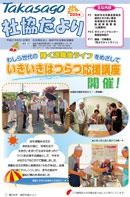 第205号(平成21年8月1日発行)