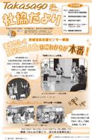 第206号(平成21年9月1日発行)