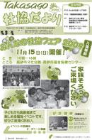 第208号(平成21年11月1日発行)