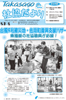 第209号(平成21年12月1日発行)