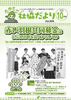 第326号(令和元年10月1日発行)