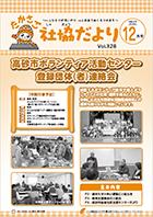 第328号(令和元年12月1日発行)