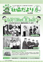 第322号(令和元年6月1日発行)
