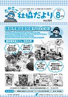 第324号(令和元年8月1日発行)