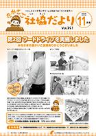 第351号(令和3年11月1日発行)