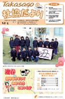 第199号(平成21年1月1日発行)
