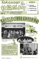第201号(平成21年3月1日発行)