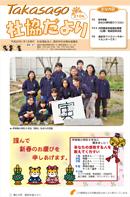 第210号(平成22年1月1日発行)