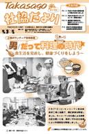 第213号(平成22年5月1日発行)