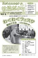 第215号(平成22年7月1日発行)