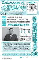 第218号(平成22年10月1日発行)