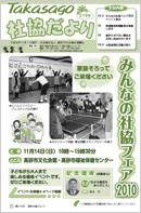 第219号(平成22年11月1日発行)