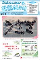 第221号(平成23年1月1日発行)