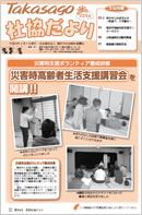 第224号(平成23年4月1日発行)