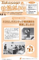 第228号(平成23年8月1日発行)