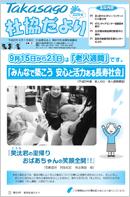 第229号(平成23年9月1日発行)