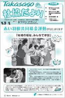 第230号(平成23年10月1日発行)