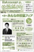 第231号(平成23年11月1日発行)