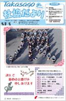 第233号(平成24年1月1日発行)