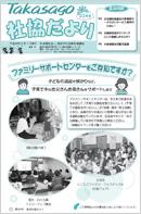 第234号(平成24年2月1日発行)