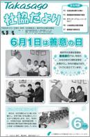 第238号(平成24年6月1日発行)