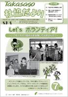 第239号(平成24年7月1日発行)