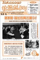 第240号(平成24年8月1日発行)
