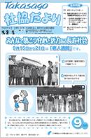 第241号(平成24年9月1日発行)