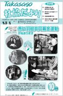 第242号(平成24年10月1日発行)
