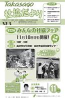 第243号(平成24年11月1日発行)