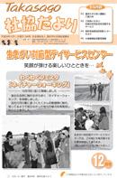 第244号(平成24年12月1日発行)