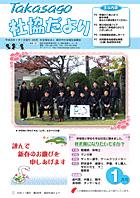 第245号(平成25年1月1日発行)