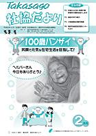 第246号(平成25年2月1日発行)