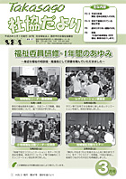第247号(平成25年3月1日発行)