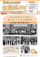第248号(平成25年4月1日発行)