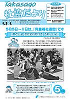 第249号(平成25年5月1日発行)