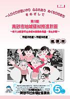 第280号(平成27年12月1日発行)