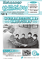 第250号(平成25年6月1日発行)