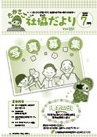 第251号(平成25年7月1日発行)